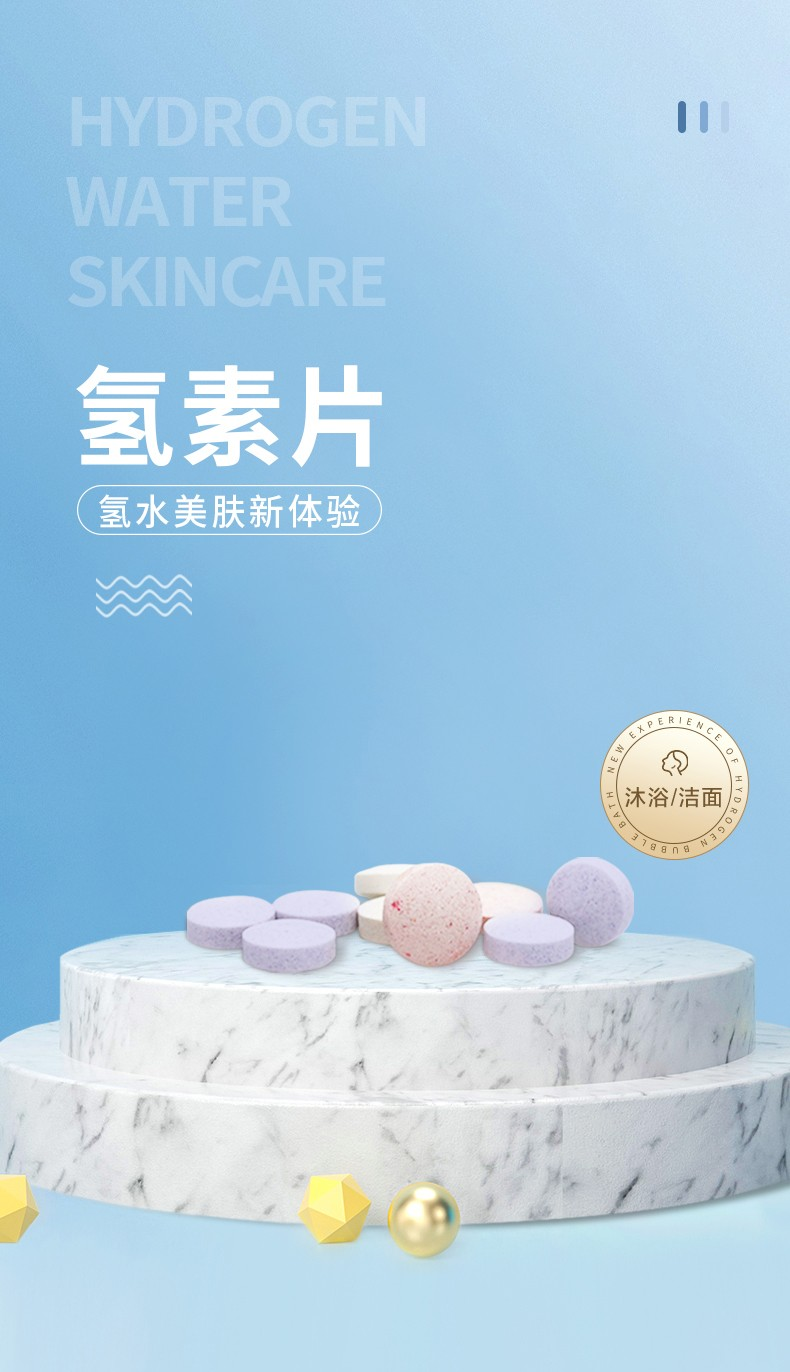 富氢片|富氢球|富氢材料应用方案